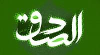 حضرت صادق علیه السلام ۳ زن گرفت اول فاطمه بنت الحسین الاثرم بن حسین بن علی بن ابیطالب دوم ام حمیده مادر حضرت کاظم علیه السلام بود سوم مادر ابی […]